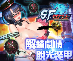 [IOS][Android ]SF 性戰士